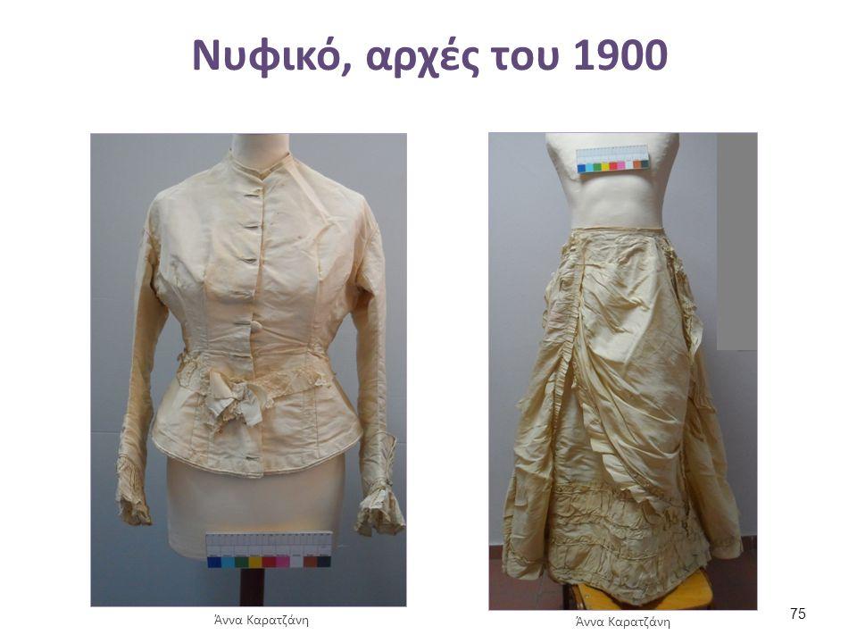 Νυφικό, αρχές του 1900 Άννα Καρατζάνη 75