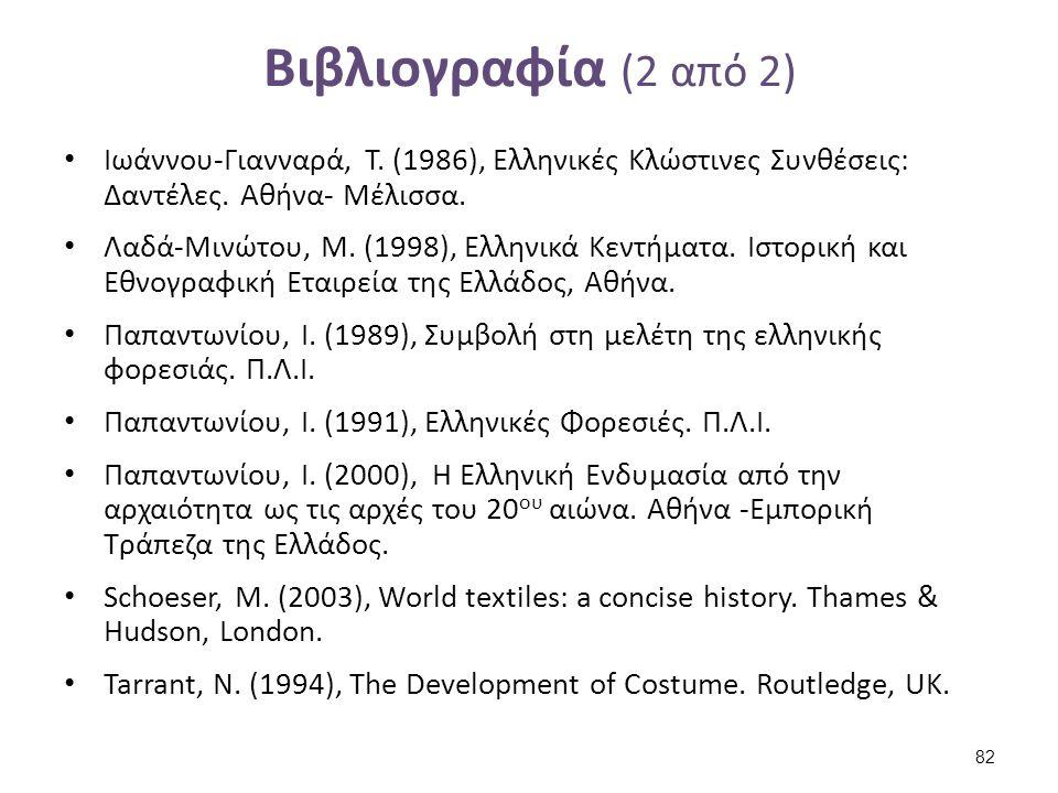 Βιβλιογραφία (2 από 2) Ιωάννου-Γιανναρά, Τ. (1986), Ελληνικές Κλώστινες Συνθέσεις: Δαντέλες. Αθήνα- Μέλισσα. Λαδά-Μινώτου, Μ. (1998), Ελληνικά Κεντήμα