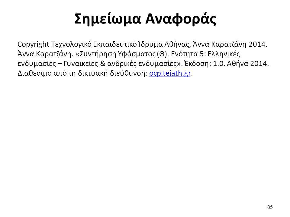 Σημείωμα Αναφοράς Copyright Τεχνολογικό Εκπαιδευτικό Ίδρυμα Αθήνας, Άννα Καρατζάνη 2014. Άννα Καρατζάνη. «Συντήρηση Υφάσματος (Θ). Ενότητα 5: Ελληνικέ
