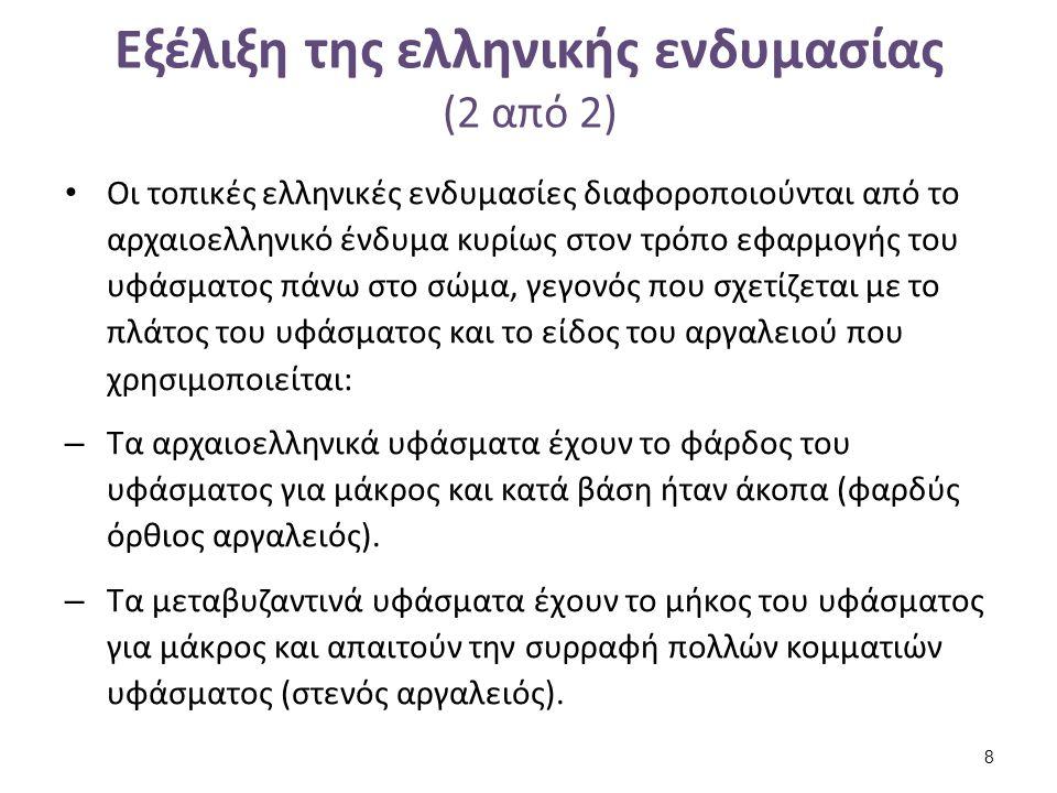 Εξέλιξη της ελληνικής ενδυμασίας (2 από 2) Οι τοπικές ελληνικές ενδυμασίες διαφοροποιούνται από το αρχαιοελληνικό ένδυμα κυρίως στον τρόπο εφαρμογής τ