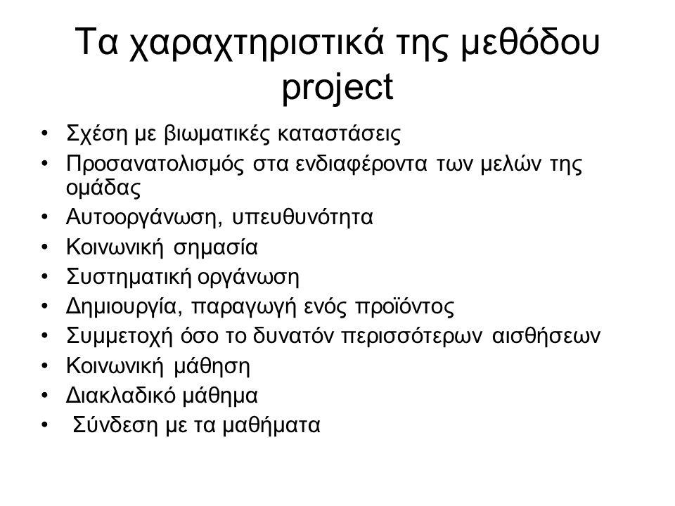Τα χαραχτηριστικά της μεθόδου project Σχέση με βιωματικές καταστάσεις Προσανατολισμός στα ενδιαφέροντα των μελών της ομάδας Αυτοοργάνωση, υπευθυνότητα
