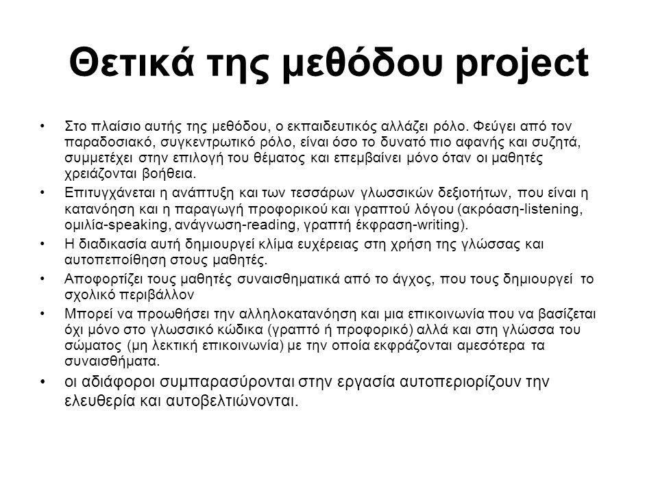 Θετικά της μεθόδου project Στο πλαίσιο αυτής της μεθόδου, ο εκπαιδευτικός αλλάζει ρόλο. Φεύγει από τον παραδοσιακό, συγκεντρωτικό ρόλο, είναι όσο το δ
