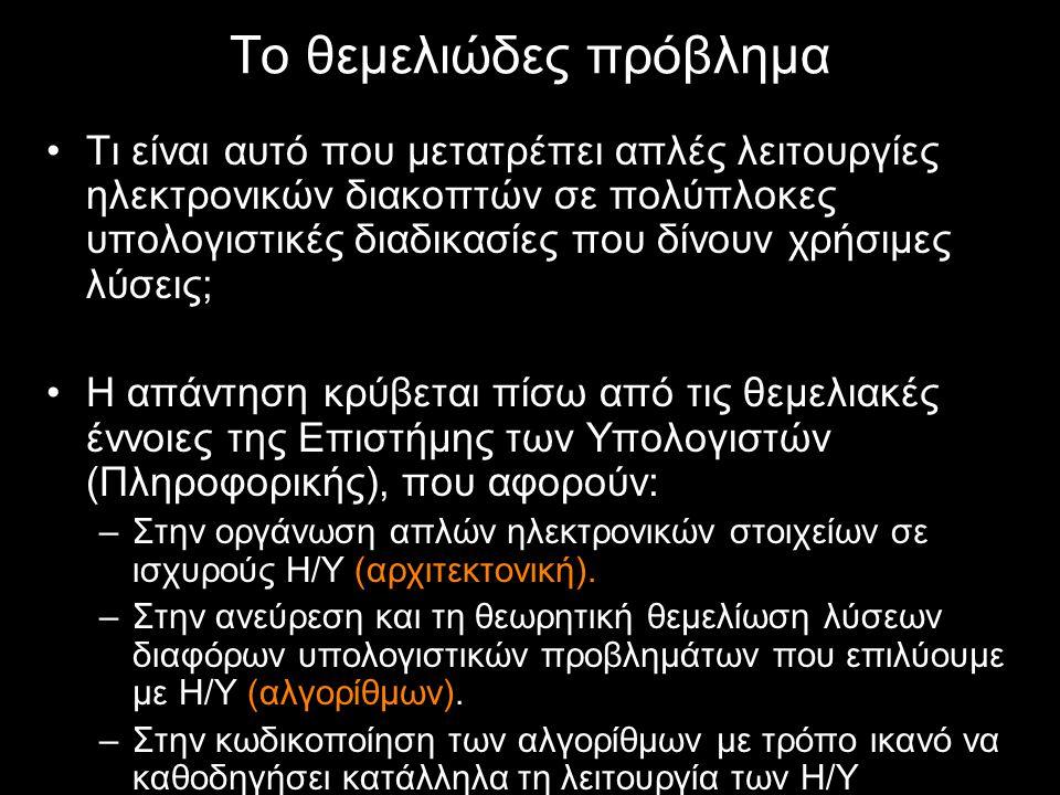 Ευρετήριο Ακρόπολη Αθήνα Αναστήλωση