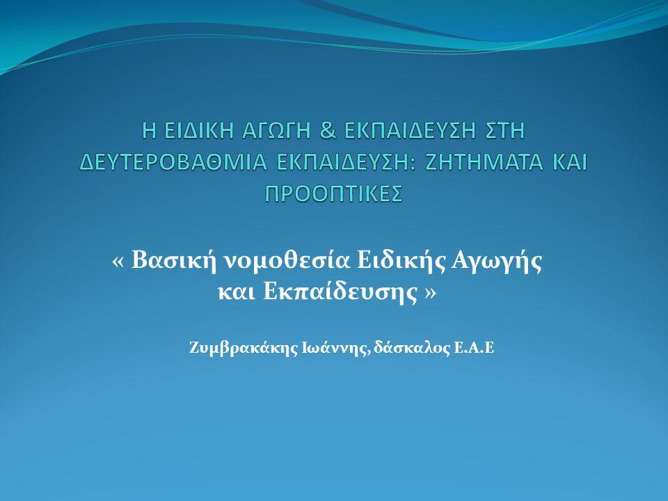 « Βασική νομοθεσία Ειδικής Αγωγής και Εκπαίδευσης » Ζυμβρακάκης Ιωάννης, δάσκαλος Ε.Α.Ε