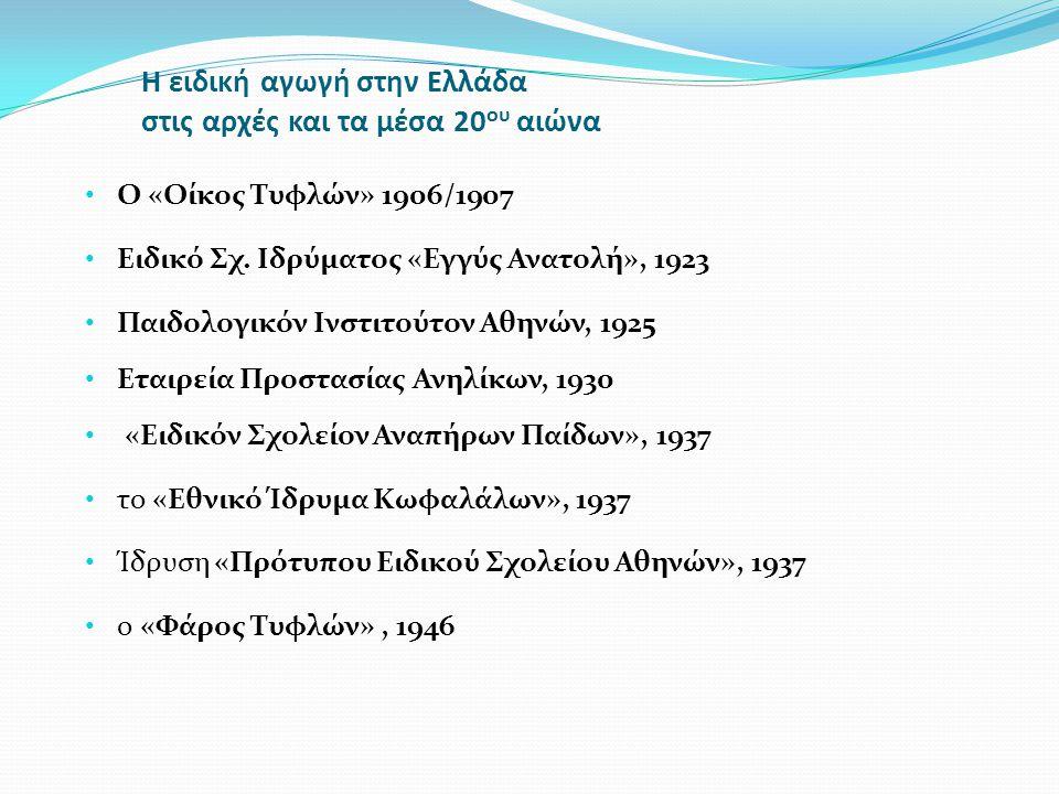 Η ειδική αγωγή στην Ελλάδα στις αρχές και τα μέσα του 20 ου αιώνα ο «Ιατροπαιδαγωγικός Σταθμός του Μορφωτικού Συλλόγου Αθηναίων», 1954 η « Ελληνική Εταιρία Υγιεινής και Νευροψυχιατρικής του Παιδιού » το « Κέντρο Ψυχικής Υγιεινής », 1956 το «Ψυχολογικό Κέντρο» Β.