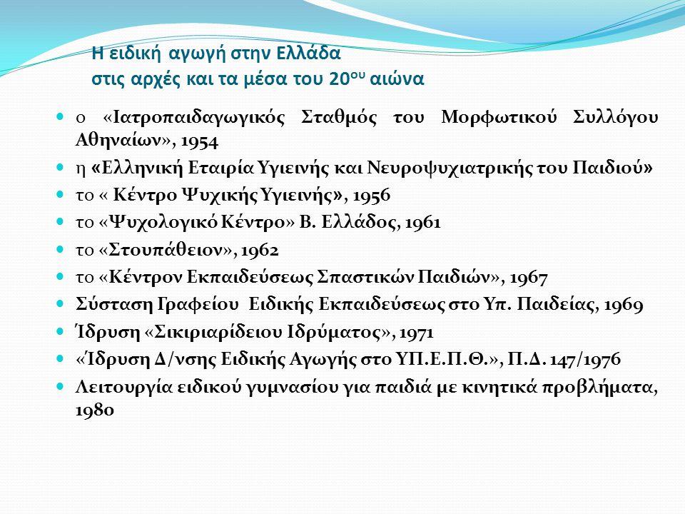Η ειδική αγωγή στην Ελλάδα στις αρχές και τα μέσα του 20 ου αιώνα ο «Ιατροπαιδαγωγικός Σταθμός του Μορφωτικού Συλλόγου Αθηναίων», 1954 η « Ελληνική Ετ