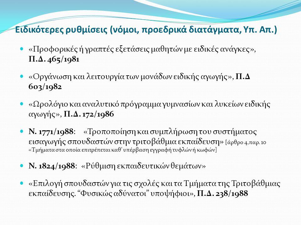 Ειδικότερες ρυθμίσεις (νόμοι, προεδρικά διατάγματα, Υπ. Απ.) «Προφορικές ή γραπτές εξετάσεις μαθητών με ειδικές ανάγκες», Π.Δ. 465/1981 «Οργάνωση και