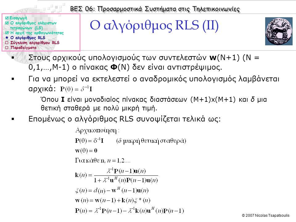 ΒΕΣ 06: Προσαρμοστικά Συστήματα στις Τηλεπικοινωνίες © 2007 Nicolas Tsapatsoulis  Στους αρχικούς υπολογισμούς των συντελεστών w(N+1) (N = 0,1,…,M-1) ο πίνακας Φ(N) δεν είναι αντιστρέψιμος.