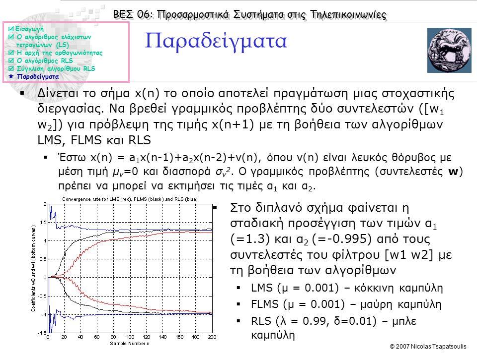 ΒΕΣ 06: Προσαρμοστικά Συστήματα στις Τηλεπικοινωνίες © 2007 Nicolas Tsapatsoulis Παραδείγματα  Δίνεται το σήμα x(n) το οποίο αποτελεί πραγμάτωση μιας στοχαστικής διεργασίας.