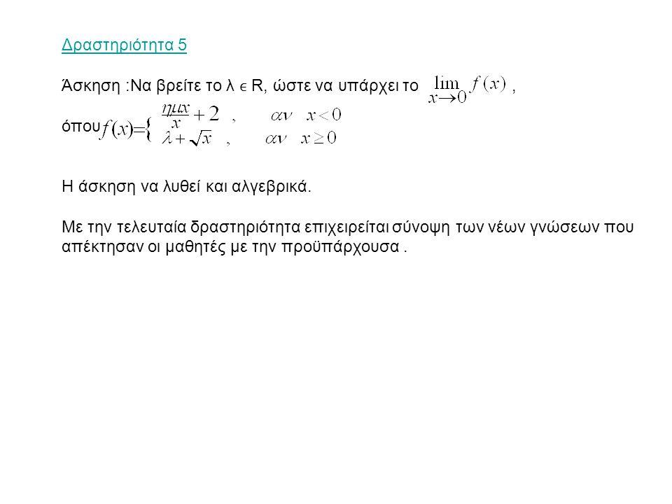 Δραστηριότητα 5 Άσκηση :Να βρείτε το λ R, ώστε να υπάρχει το, όπου Η άσκηση να λυθεί και αλγεβρικά.