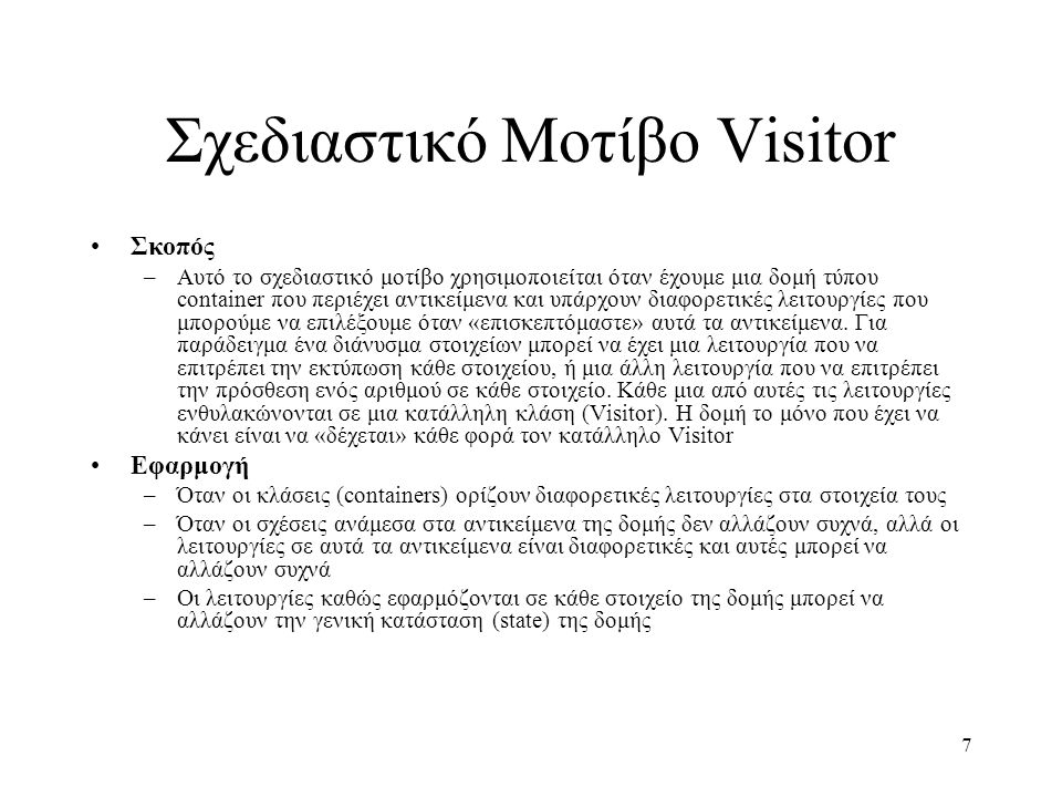 8 Visitor – Διάγραμμα Κλάσης Δομή Στοιχεία της Δομής