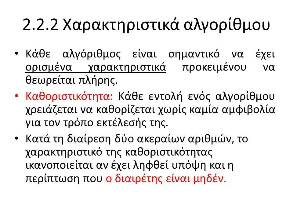 2.2.2 Χαρακτηριστικά αλγορίθμου Κάθε αλγόριθμος είναι σημαντικό να έχει ορισμένα χαρακτηριστικά προκειμένου να θεωρείται πλήρης.
