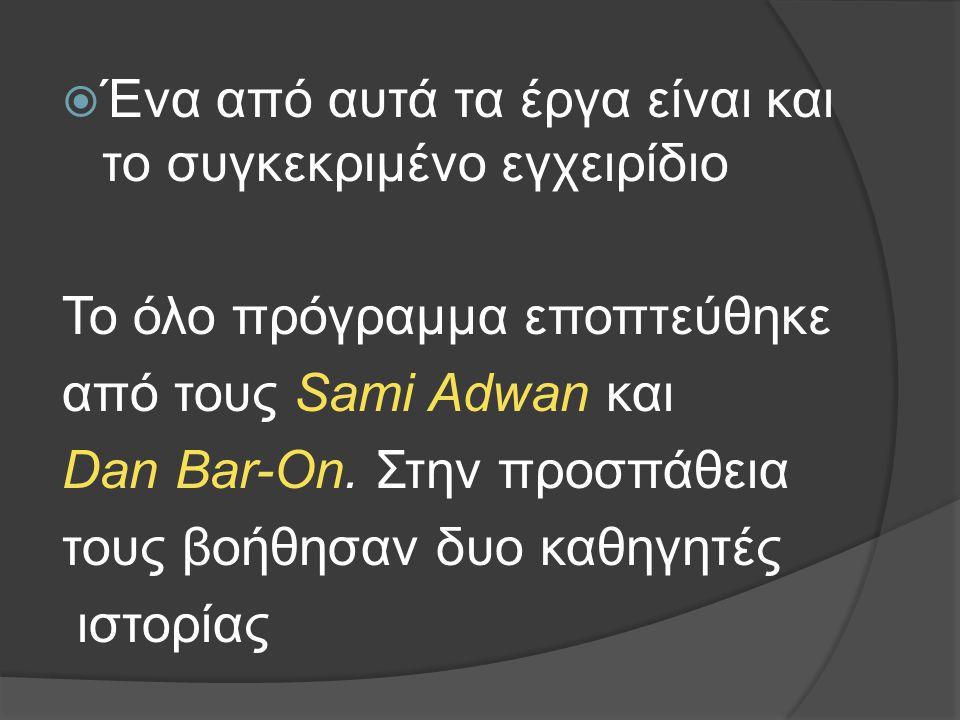  Ένα από αυτά τα έργα είναι και το συγκεκριμένο εγχειρίδιο Το όλο πρόγραμμα εποπτεύθηκε από τους Sami Adwan και Dan Bar-On.