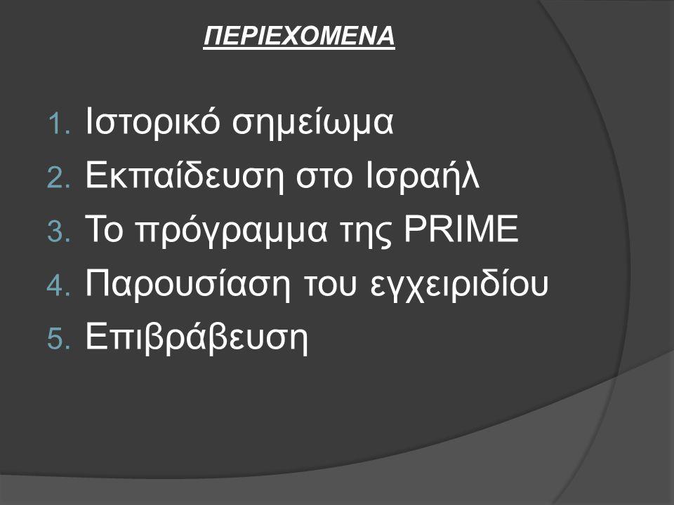 ΠΕΡΙΕΧΟΜΕΝΑ 1. Ιστορικό σημείωμα 2. Εκπαίδευση στο Ισραήλ 3. Το πρόγραμμα της PRIME 4. Παρουσίαση του εγχειριδίου 5. Επιβράβευση