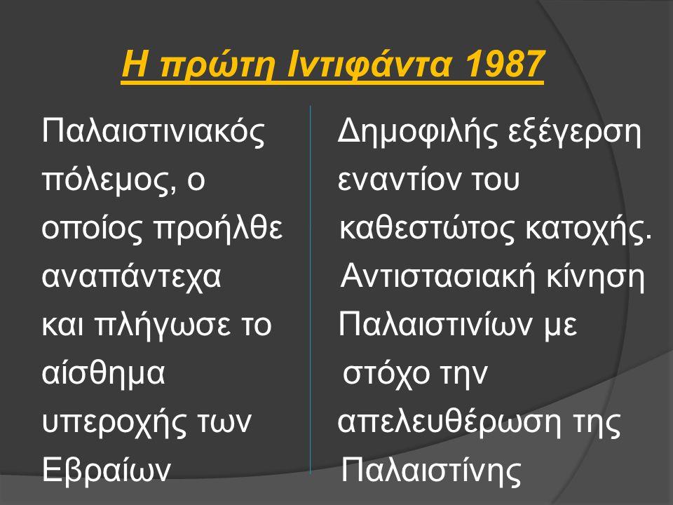 Η πρώτη Ιντιφάντα 1987 Παλαιστινιακός Δημοφιλής εξέγερση πόλεμος, ο εναντίον του οποίος προήλθε καθεστώτος κατοχής.