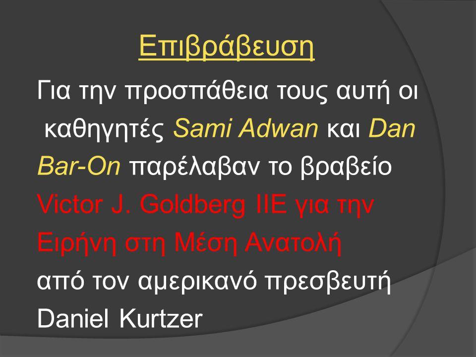 Επιβράβευση Για την προσπάθεια τους αυτή οι καθηγητές Sami Adwan και Dan Bar-On παρέλαβαν το βραβείο Victor J. Goldberg IIE για την Ειρήνη στη Μέση Αν
