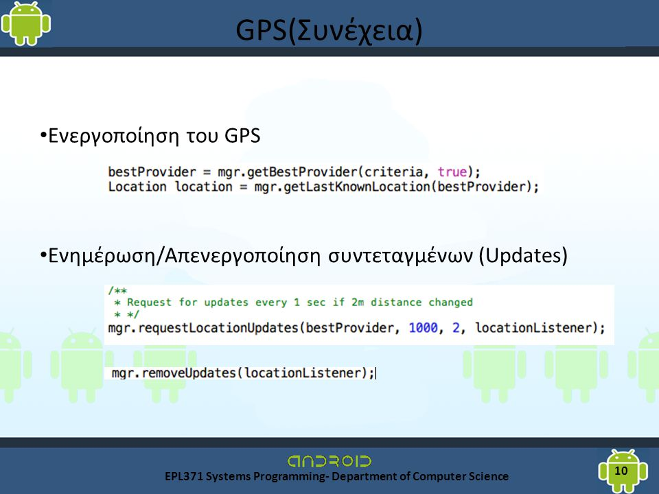 GPS(Συνέχεια) Ενεργοποίηση του GPS Ενημέρωση/Απενεργοποίηση συντεταγμένων (Updates) EPL371 Systems Programming- Department of Computer Science 10