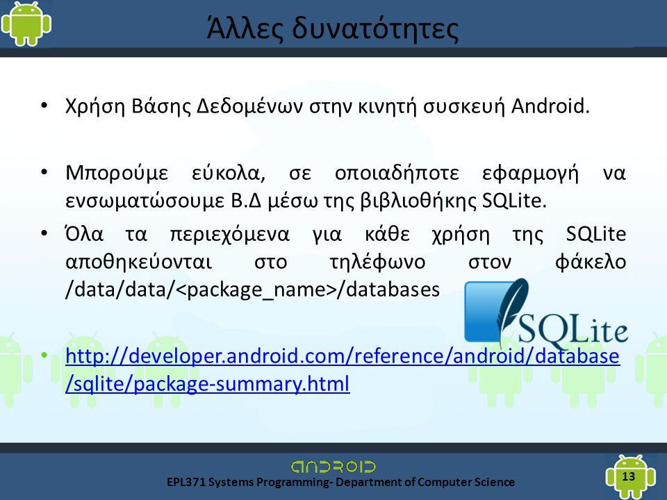 Άλλες δυνατότητες Χρήση Βάσης Δεδομένων στην κινητή συσκευή Android. Μπορούμε εύκολα, σε οποιαδήποτε εφαρμογή να ενσωματώσουμε Β.Δ μέσω της βιβλιοθήκη
