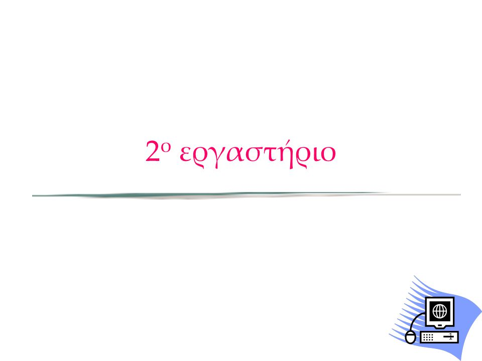 2 ο εργαστήριο 1
