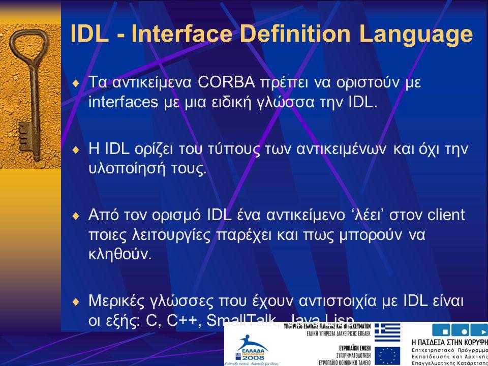 IDL - Interface Definition Language  Τα αντικείμενα CORBA πρέπει να οριστούν με interfaces με μια ειδική γλώσσα την IDL.