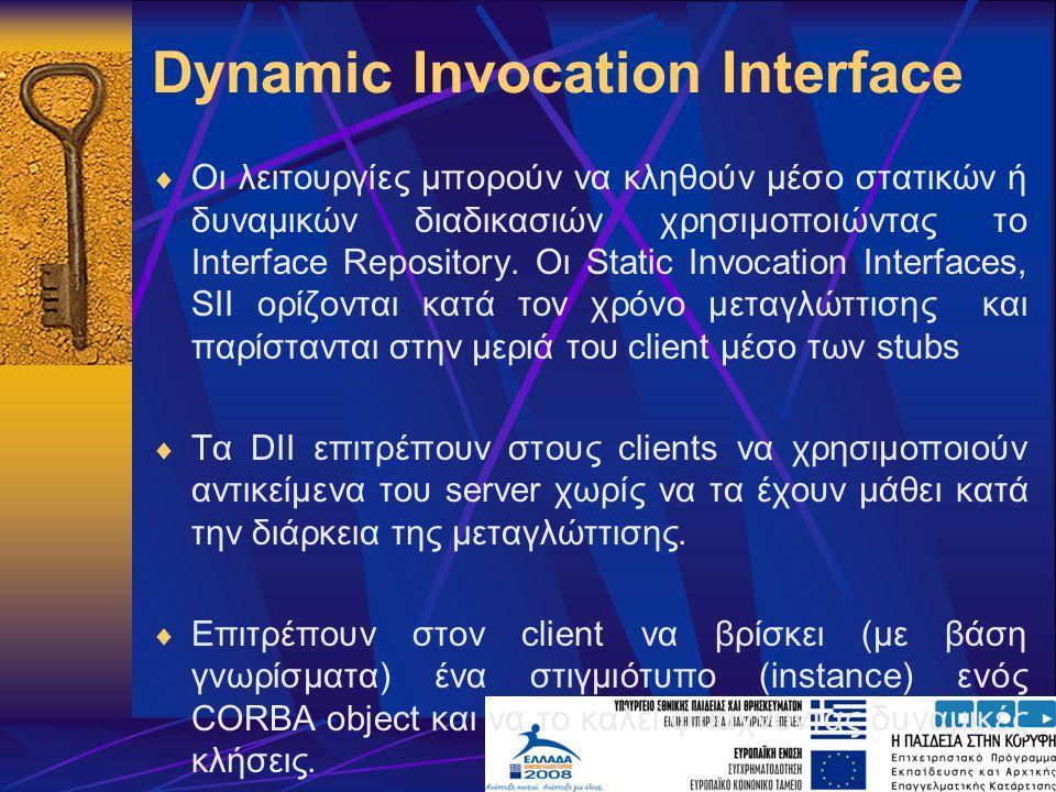 Dynamic Invocation Interface  Οι λειτουργίες μπορούν να κληθούν μέσο στατικών ή δυναμικών διαδικασιών χρησιμοποιώντας το Interface Repository.