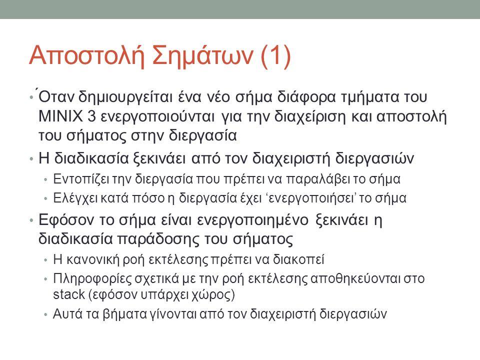 Αποστολή Σημάτων (1) ́Οταν δημιουργείται ένα νέο σήμα διάφορα τμήματα του MINIX 3 ενεργοποιούνται για την διαχείριση και αποστολή του σήμα