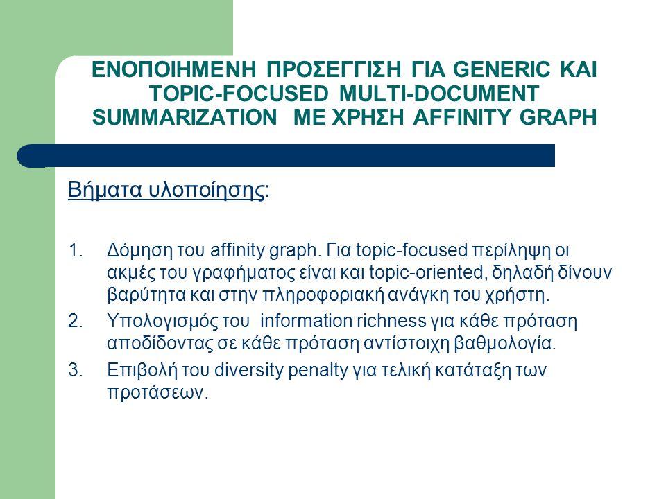 ΕΝΟΠΟΙΗΜΕΝΗ ΠΡΟΣΕΓΓΙΣΗ ΓΙΑ GENERIC KAI TOPIC-FOCUSED MULTI-DOCUMENT SUMMARIZATION ΜΕ ΧΡΗΣΗ AFFINITY GRAPH Βήματα υλοποίησης: 1.Δόμηση του affinity graph.