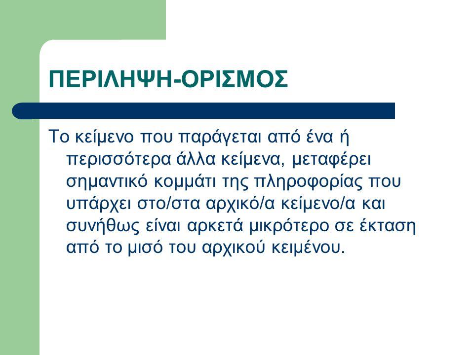 ΠΕΡΙΛΗΨΗ-ΟΡΙΣΜΟΣ Κείμενο:  Κλασσικό κείμενο βιβλίου  Καταγεγραμμένη ομιλία  Multimedia τεκμήριο  Υπερκείμενο