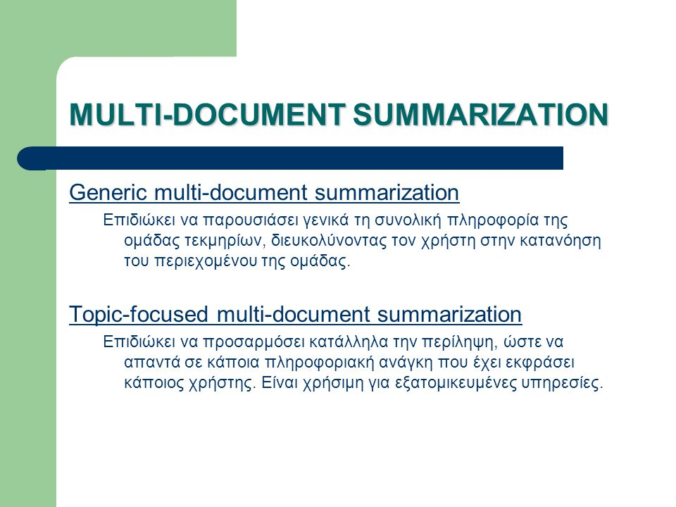 MULTI-DOCUMENT SUMMARIZATION Μια άλλη κατηγοριοποίηση:  Abstractive summarization  Extractive summarization