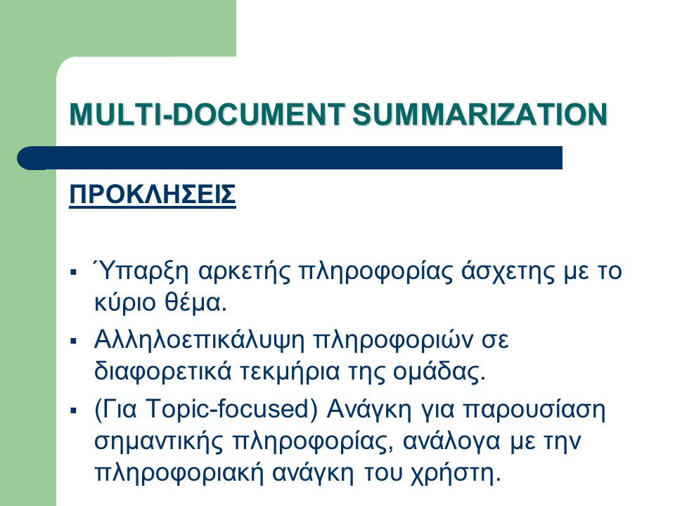 ΕΠΙΛΟΓΟΣ-ΠΡΟΟΠΤΙΚΕΣ Μελλοντικός στόχος: Η ενσωμάτωση στο γράφημα των σημασιολογικών (semantic) σχέσεων μεταξύ λέξεων και προτάσεων, καθώς έτσι θα λαμβάνονται υπόψη οι ουσιαστικές σχέσεις των προτάσεων.