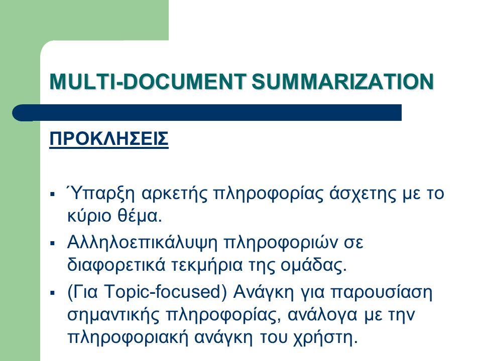 MULTI-DOCUMENT SUMMARIZATION ΠΡΟΚΛΗΣΕΙΣ  Ύπαρξη αρκετής πληροφορίας άσχετης με το κύριο θέμα.