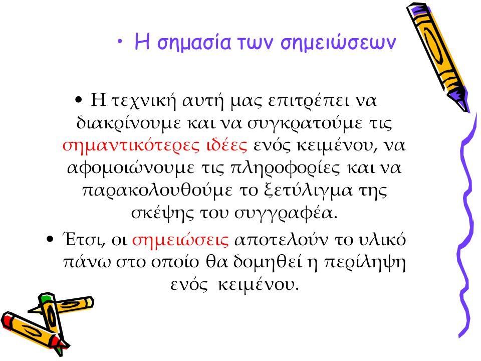 ΒΗΜΑ 1 ο : ΜΕΛΕΤΗ ΣΥΝΟΛΙΚΑ ΤΟΥ ΚΕΙΜΕΝΟΥ Διαβάζουμε προσεκτικά το κείμενο, ώστε να αποκτήσουμε μια γενική εικόνα του και: Α.