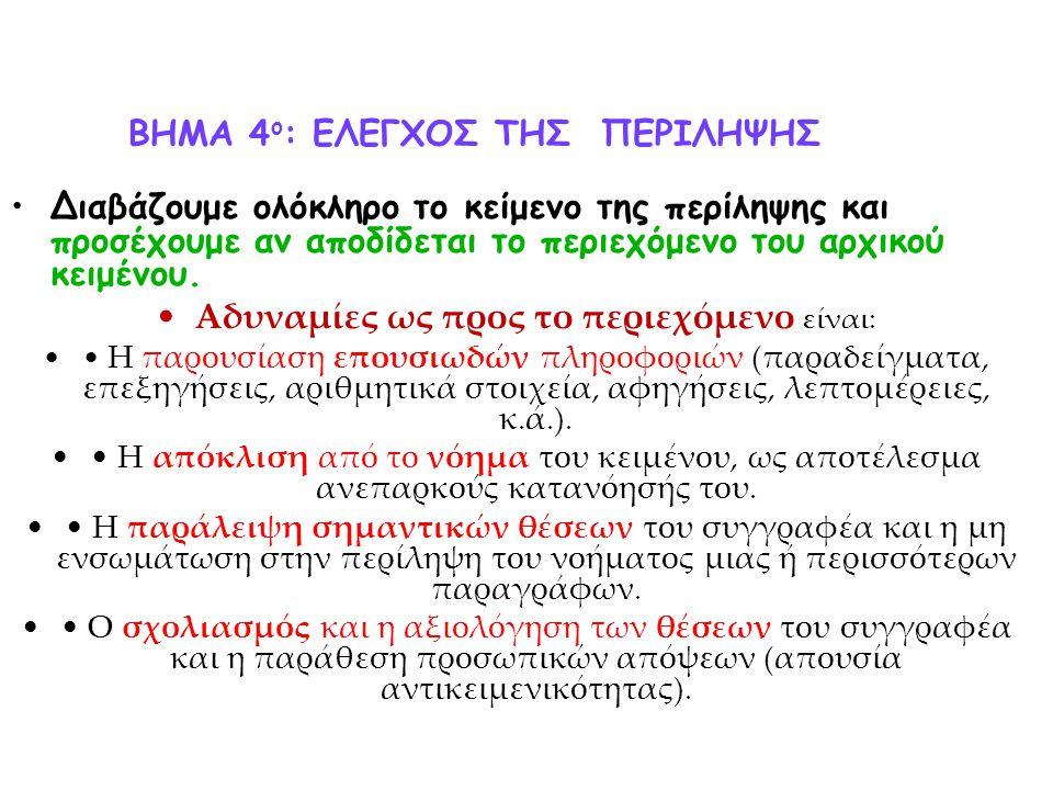 ΒΗΜΑ 4 ο : ΕΛΕΓΧΟΣ ΤΗΣ ΠΕΡΙΛΗΨΗΣ Διαβάζουμε ολόκληρο το κείμενο της περίληψης και προσέχουμε αν αποδίδεται το περιεχόμενο του αρχικού κειμένου.