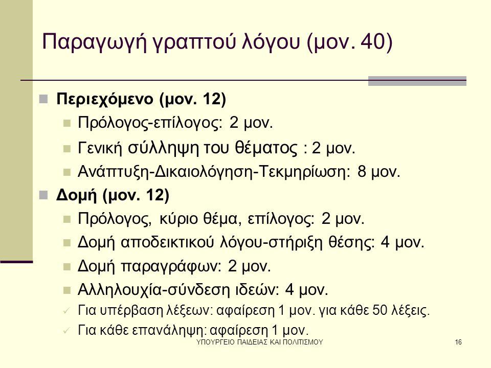ΥΠΟΥΡΓΕΙΟ ΠΑΙΔΕΙΑΣ ΚΑΙ ΠΟΛΙΤΙΣΜΟΥ16 Παραγωγή γραπτού λόγου (μον.