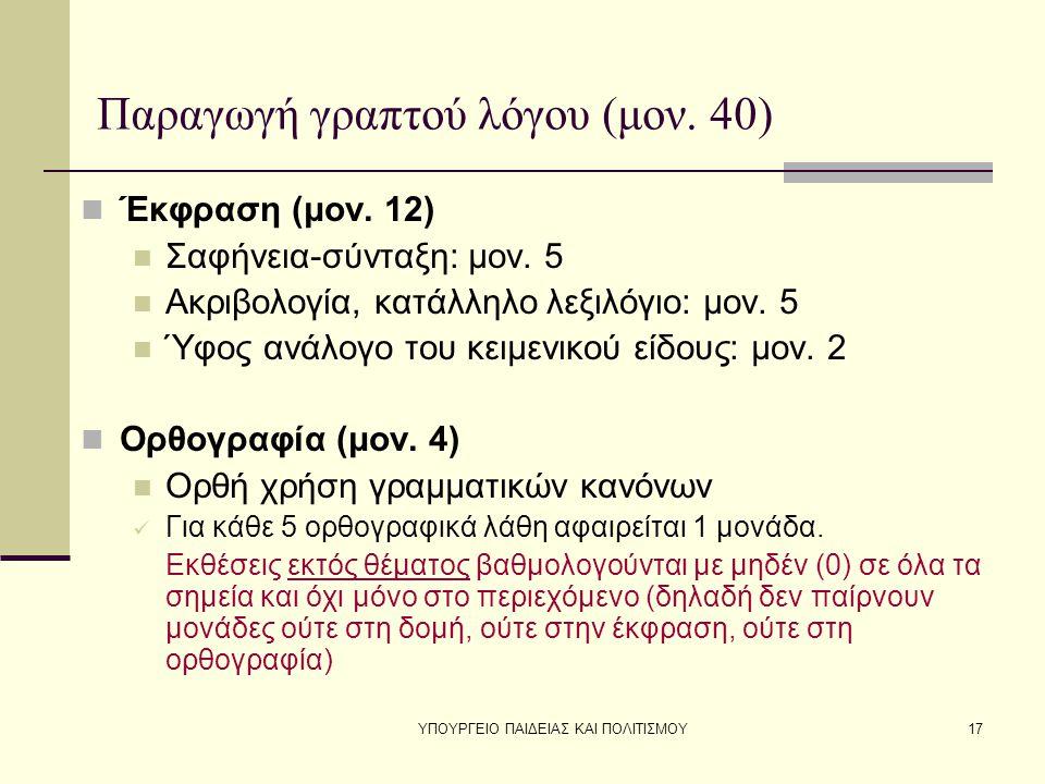 ΥΠΟΥΡΓΕΙΟ ΠΑΙΔΕΙΑΣ ΚΑΙ ΠΟΛΙΤΙΣΜΟΥ17 Έκφραση (μον. 12) Σαφήνεια-σύνταξη: μον.