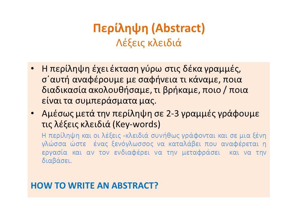 Περίληψη (Abstract) Λέξεις κλειδιά Η περίληψη έχει έκταση γύρω στις δέκα γραμμές, σ΄αυτή αναφέρουμε με σαφήνεια τι κάναμε, ποια διαδικασία ακολουθήσαμ