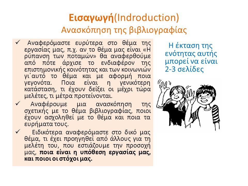 Εισαγωγή(Indroduction) Ανασκόπηση της βιβλιογραφίας Αναφερόμαστε ευρύτερα στο θέμα της εργασίας μας, π.χ.