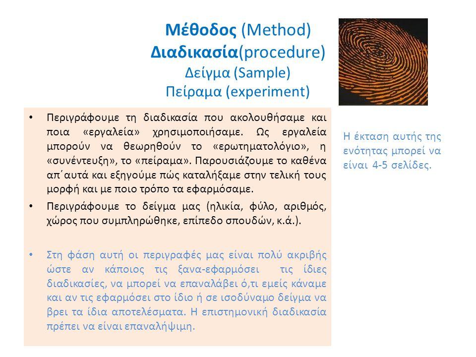 Μέθοδος (Method) Διαδικασία(procedure) Δείγμα (Sample) Πείραμα (experiment) Περιγράφουμε τη διαδικασία που ακολουθήσαμε και ποια «εργαλεία» χρησιμοποιήσαμε.