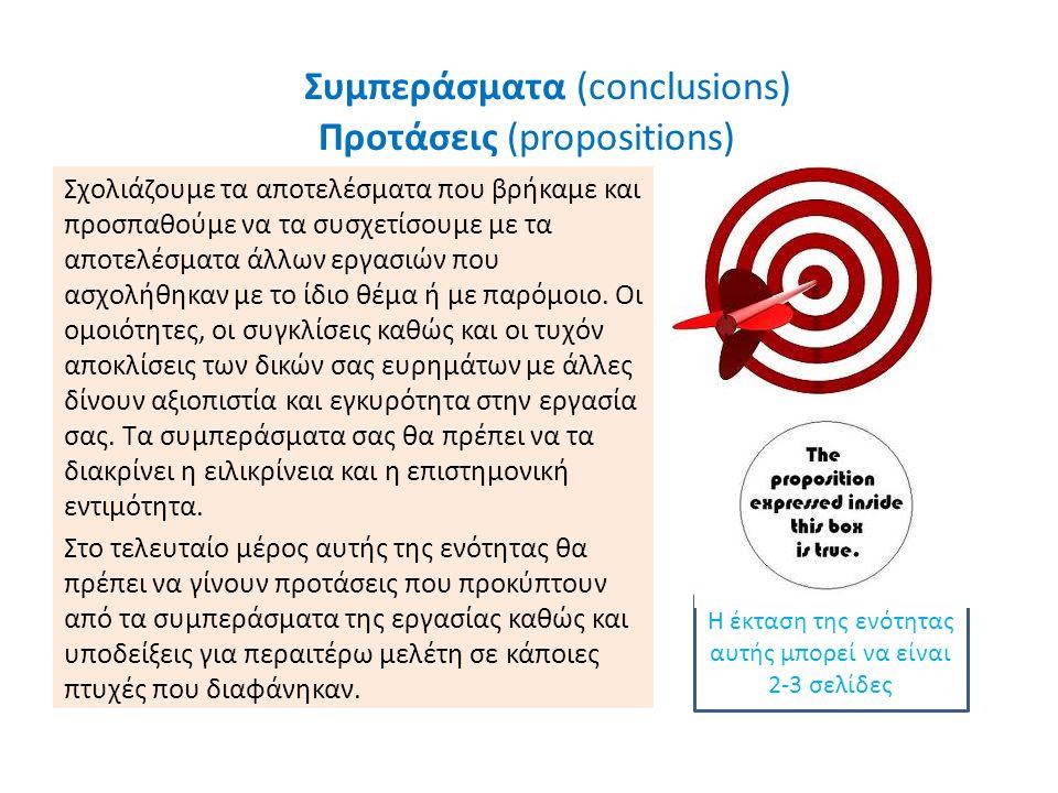 Συμπεράσματα (conclusions) Προτάσεις (propositions) Σχολιάζουμε τα αποτελέσματα που βρήκαμε και προσπαθούμε να τα συσχετίσουμε με τα αποτελέσματα άλλων εργασιών που ασχολήθηκαν με το ίδιο θέμα ή με παρόμοιο.