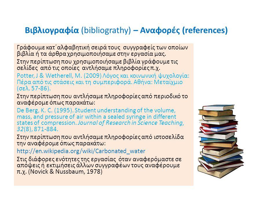 Βιβλιογραφία (bibliograthy) – Αναφορές (references) Γράφουμε κατ΄αλφαβητική σειρά τους συγγραφείς των οποίων βιβλία ή τα άρθρα χρησιμοποιήσαμε στην ερ