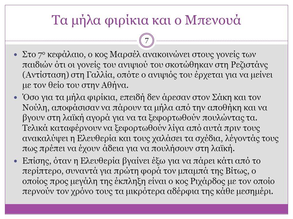 Τα μήλα φιρίκια και ο Μπενουά Στο 7 ο κεφάλαιο, ο κος Μαρσέλ ανακοινώνει στους γονείς των παιδιών ότι οι γονείς του ανιψιού του σκοτώθηκαν στη Ρεζιστά