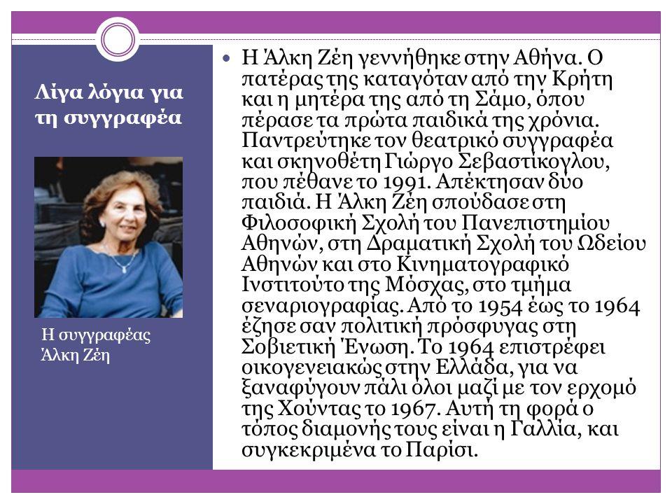 Λίγα λόγια για τη συγγραφέα Η Άλκη Ζέη γεννήθηκε στην Αθήνα. Ο πατέρας της καταγόταν από την Κρήτη και η μητέρα της από τη Σάμο, όπου πέρασε τα πρώτα