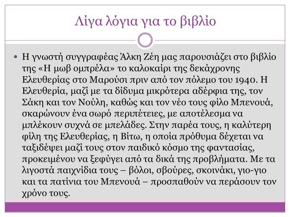 Λίγα λόγια για το βιβλίο Η γνωστή συγγραφέας Άλκη Ζέη μας παρουσιάζει στο βιβλίο της «Η μωβ ομπρέλα» το καλοκαίρι της δεκάχρονης Ελευθερίας στο Μαρούσ