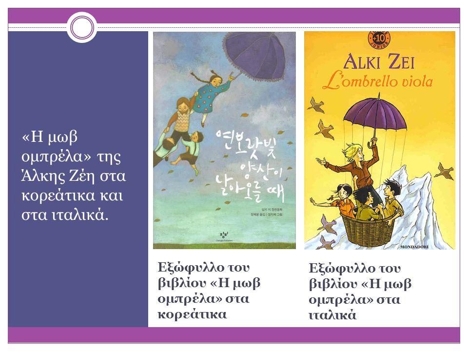 Εξώφυλλο του βιβλίου «Η μωβ ομπρέλα» στα κορεάτικα «Η μωβ ομπρέλα» της Άλκης Ζέη στα κορεάτικα και στα ιταλικά. Εξώφυλλο του βιβλίου «Η μωβ ομπρέλα» σ