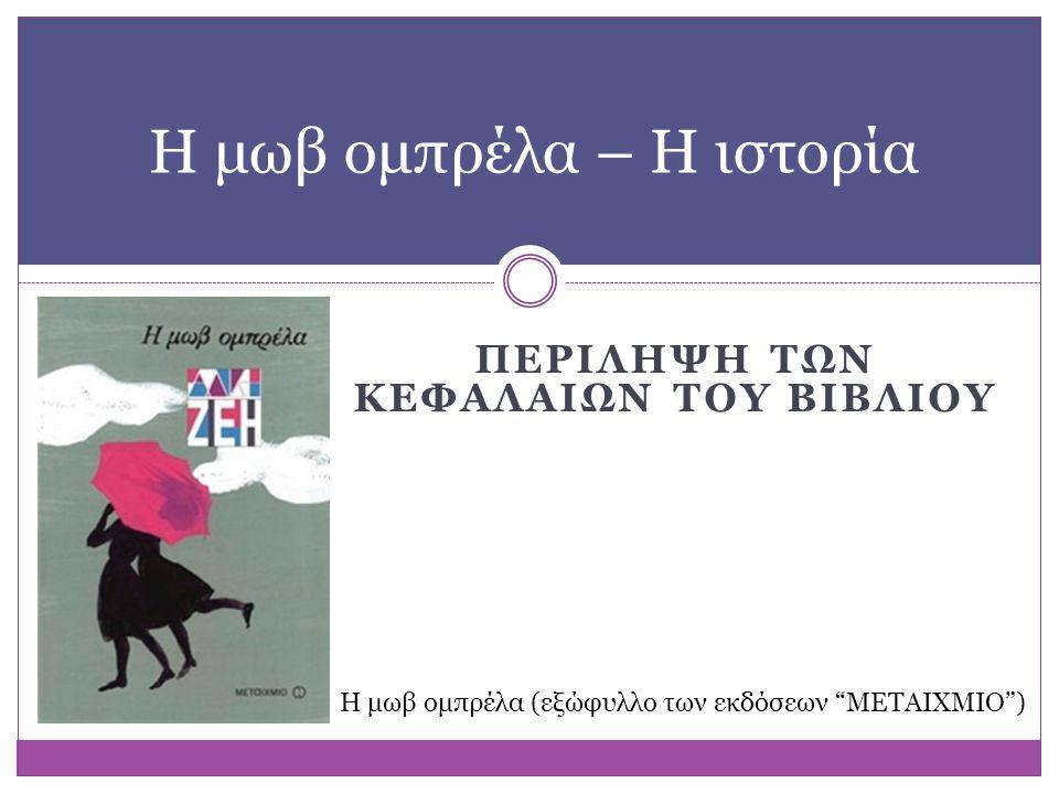 """ΠΕΡΙΛΗΨΗ ΤΩΝ ΚΕΦΑΛΑΙΩΝ ΤΟΥ ΒΙΒΛΙΟΥ Η μωβ ομπρέλα – Η ιστορία Η μωβ ομπρέλα (εξώφυλλο των εκδόσεων """"ΜΕΤΑΙΧΜΙΟ"""")"""