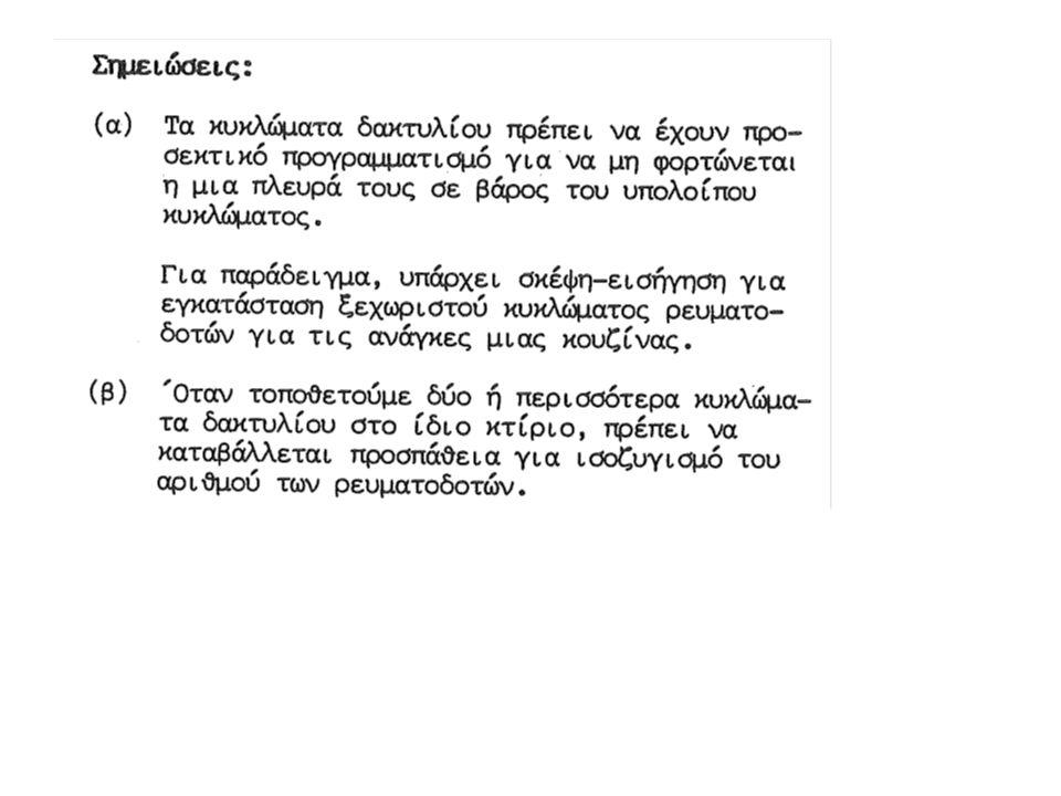 Πολυγραμμικό ηλεκτρολογικό σχέδιο καλωδίωσης οικιακής εγκατάστασης ακτινωτού κυκλώματος ρευματοδοτών