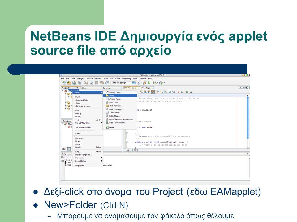 NetBeans IDE Δημιουργία ενός applet source file από αρχείο Δεξί-click στο όνομα του Project (εδω ΕΑΜapplet) New>Folder (Ctrl-N) – Μπορούμε να ονομάσου