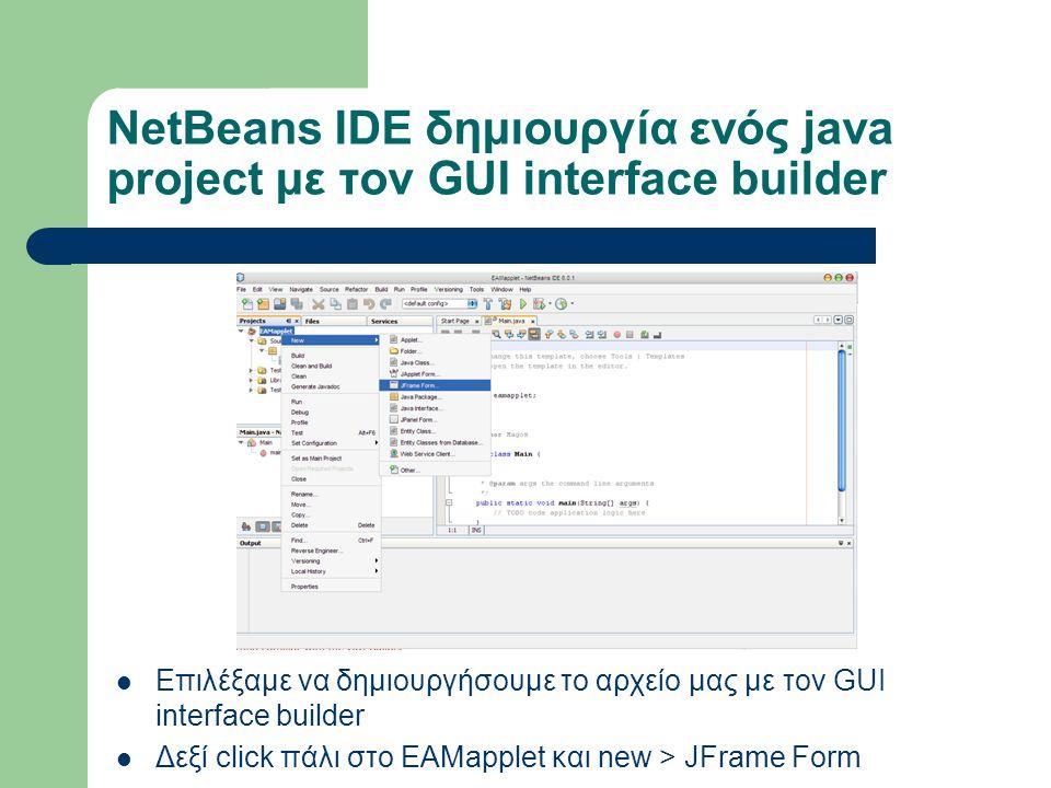 NetBeans IDE δημιουργία ενός java project με τον GUI interface builder Επιλέξαμε να δημιουργήσουμε το αρχείο μας με τον GUI interface builder Δεξί cli