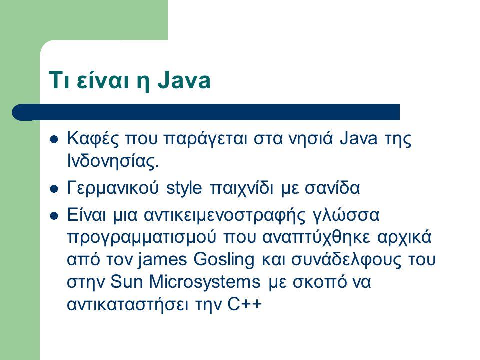 Βασικά χαρακτηριστικά της Java Απλή – Δεν υποστηρίζει δείκτες – Δεν υποστηρίζει άμεσα πολλαπλή κληρονομικότητα Αντικειμενοστρεφής Κατανεμημένη – Βιβλιοθήκες για ανάπτυξη κατανεμημένων προγραμμάτων (πχ Java RMI) Ερμηνευόμενη – Ο μεταφραστής της δεν παράγει κώδικα μηχανής,αλλά ένα ενδιάμεσο τον bytecode.