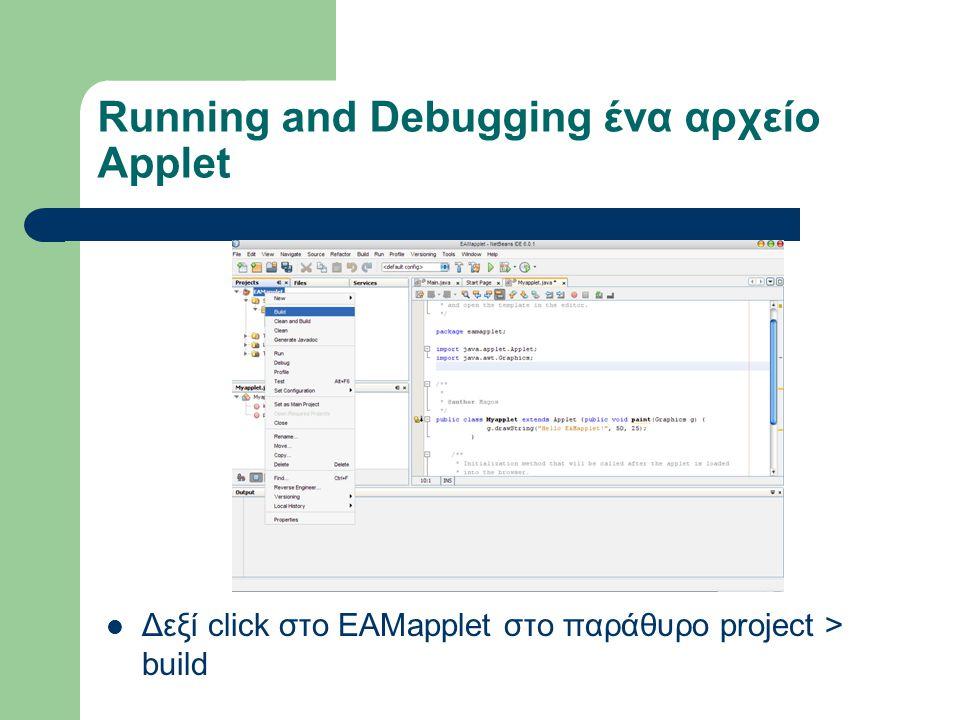 Running and Debugging ένα αρχείο Applet Δεξί click στο ΕΑΜapplet στο παράθυρο project > build